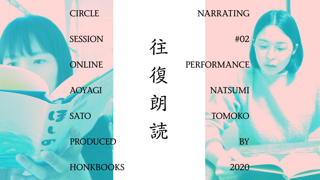 サークル・ナレーティング Section #02〈往復朗読〉青柳菜摘+佐藤朋子