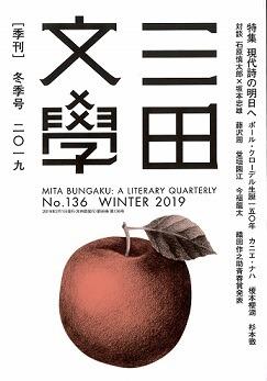 三田文学「特集 現代詩の明日へ」No.136(2019年冬季号)