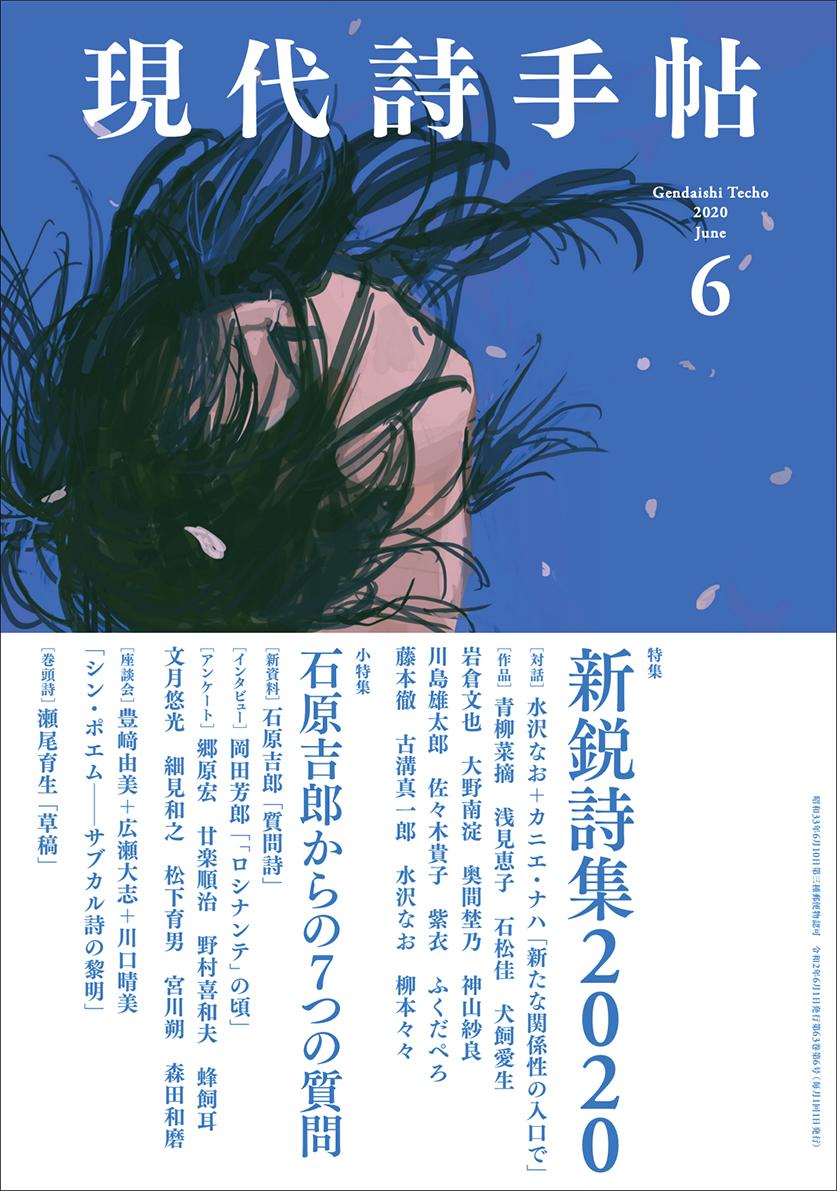 現代詩手帖2020年6月号 【特集】新鋭詩集2020