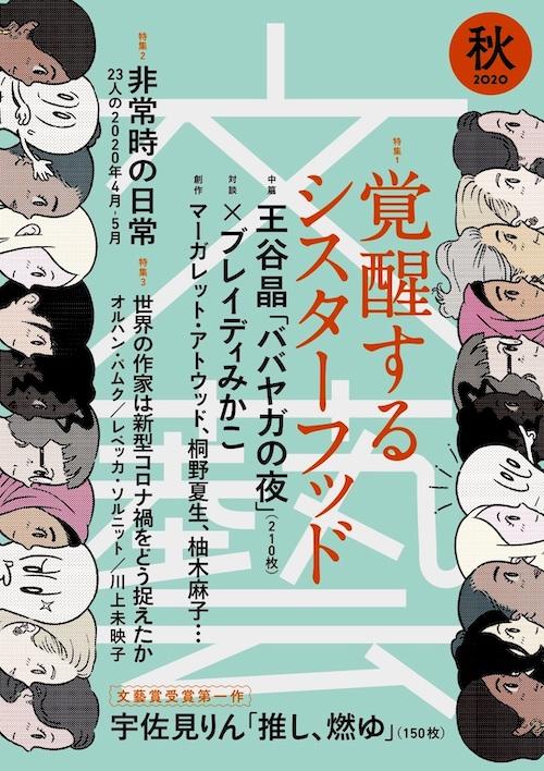 文藝2020年秋季号 【特集】覚醒するシスターフッド