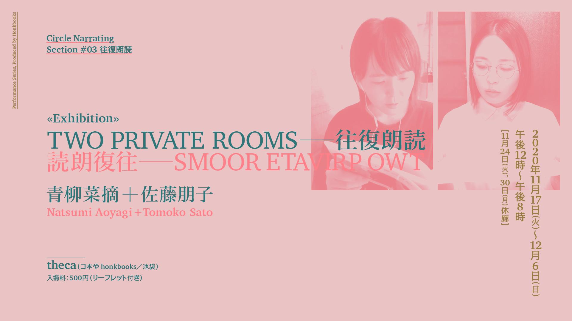 [展覧会]青柳菜摘+佐藤朋子「TWO PRIVATE ROOMS – 往復朗読」